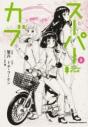 【コミック】スーパーカブ(5)の画像