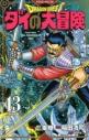 【コミック】ドラゴンクエスト ダイの大冒険 新装彩録版(13)の画像