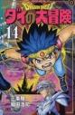 【コミック】ドラゴンクエスト ダイの大冒険 新装彩録版(14)の画像