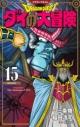 【コミック】ドラゴンクエスト ダイの大冒険 新装彩録版(15)の画像