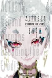 [Novela] ALTDEUS: Más allá de Chronos Decodificando a los eruditos
