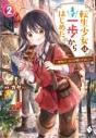 【小説】転生少女はまず一歩からはじめたい(2) ~魔物がいるとか聞いてない!~の画像