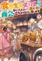 【小説】食料生成スキルを手に入れたので、異世界で商会を立ち上げようと思います(1)の画像