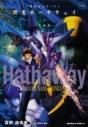 【小説】小説 機動戦士ガンダム 閃光のハサウェイ(上) 新装版の画像
