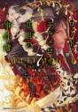 【コミック】ロード・エルメロイII世の事件簿(7)の画像