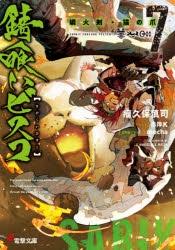 【小説】錆喰いビスコ(7) 瞬火剣・猫の爪