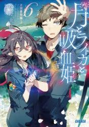 【小説】月とライカと吸血姫(ノスフェラトウ)(6)