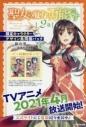 【小説】聖女の魔力は万能です(2) 限定キャラクターデザイン集同梱パックの画像