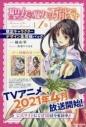 【小説】聖女の魔力は万能です(1) 限定キャラクターデザイン集同梱パックの画像