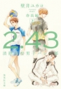 【小説】2.43 清陰高校男子バレー部 春高編(2)の画像
