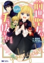 【コミック】前世聖女は手を抜きたい よきよき(1)の画像