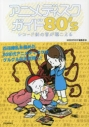 【その他(書籍)】アニメディスクガイド80's レコード針の音が聴こえるの画像