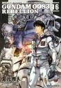 【コミック】機動戦士ガンダム0083 REBELLION(16) の画像
