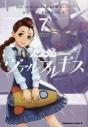 【コミック】機動戦士ガンダム ヴァルプルギス(7)の画像
