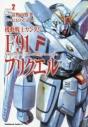 【コミック】機動戦士ガンダムF91プリクエル(2)の画像