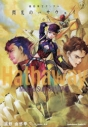 【小説】小説 機動戦士ガンダム 閃光のハサウェイ(中) 新装版の画像