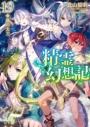 【小説】精霊幻想記 19.風の太刀の画像
