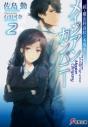 【小説】続・魔法科高校の劣等生 メイジアン・カンパニー(2)の画像