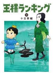 【コミック】王様ランキング(10)