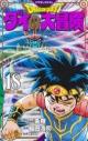 【コミック】ドラゴンクエスト ダイの大冒険 新装彩録版(18)の画像