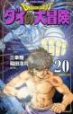 【コミック】ドラゴンクエスト ダイの大冒険 新装彩録版(20)の画像