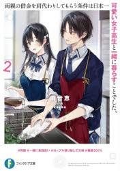 【小説】両親の借金を肩代わりしてもらう条件は日本一可愛い女子高生と一緒に暮らすことでした。(2)