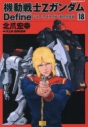 【コミック】機動戦士Zガンダム Define シャア・アズナブル 赤の分水嶺(18)の画像