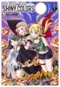 【コミック】アイドルマスター シャイニーカラーズ(3) CD付き特装版の画像