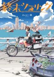 【コミック】終末ツーリング(1)