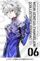 【コミック】【愛蔵版】新世紀エヴァンゲリオン(6)の画像