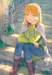 【コミック】リアデイルの大地にて(3)