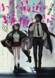【コミック】まったく最近の探偵ときたら(9)