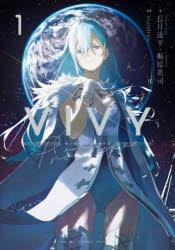 【小説】Vivy prototype(1)
