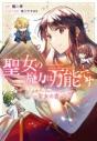 【コミック】聖女の魔力は万能です 公式アンソロジーコミック ~聖女の書~の画像