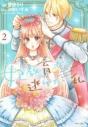 【コミック】妃教育から逃げたい私(2)の画像