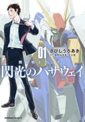 【コミック】機動戦士ガンダム 閃光のハサウェイ(1)