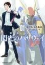 【コミック】機動戦士ガンダム 閃光のハサウェイ(1)の画像