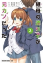 【コミック】継母の連れ子が元カノだった(3)の画像