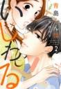 【コミック】青島くんはいじわる(2)の画像