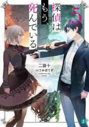 【小説】探偵はもう、死んでいる。(5)