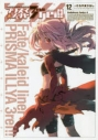 【コミック】Fate/kaleid liner プリズマ☆イリヤ ドライ!!(12)の画像