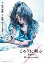 【小説】映画ノベライズ るろうに剣心 最終章 The Beginningの画像
