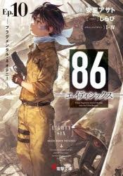 【小説】86―エイティシックス― Ep.10 -フラグメンタル・ネオテニー-
