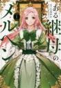 【コミック】ある継母のメルヘン(1)の画像