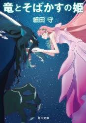【小説】竜とそばかすの姫