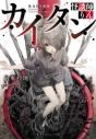 【小説】カイタン 怪談師りんの画像
