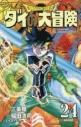 【コミック】ドラゴンクエスト ダイの大冒険 新装彩録版(24)の画像