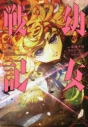 【コミック】幼女戦記(22)の画像