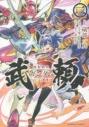 【コミック】機動戦史ガンダム武頼(2)の画像