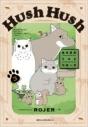 【コミック】Hush Hush ~ある日のリスとコヨーテ~(3)の画像